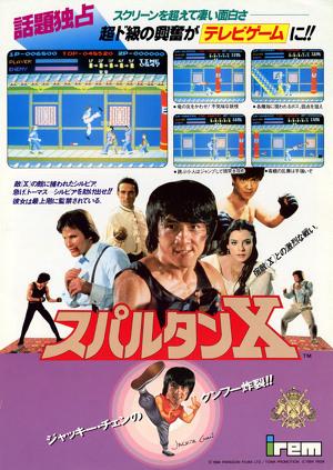 이소룡 (스파르탄X, KUNG-FU MASTER, 1984, ..