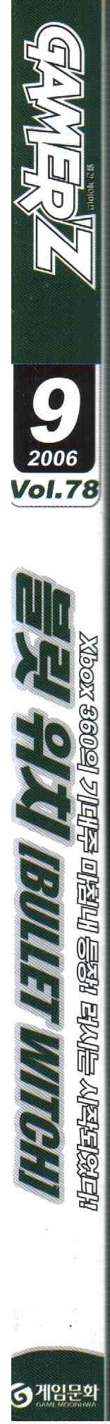 게이머즈 2006년 9월