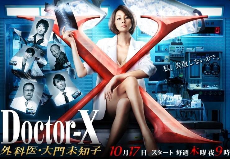 닥터-X ~외과의 다이몬 미치코 2013