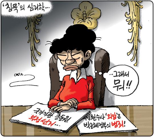 이명박의 죄, 박근혜의 죄