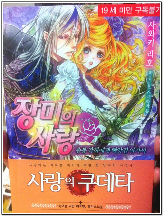 제가 번역한 로맨스소설 [장미의 사랑]이 나왔습니다