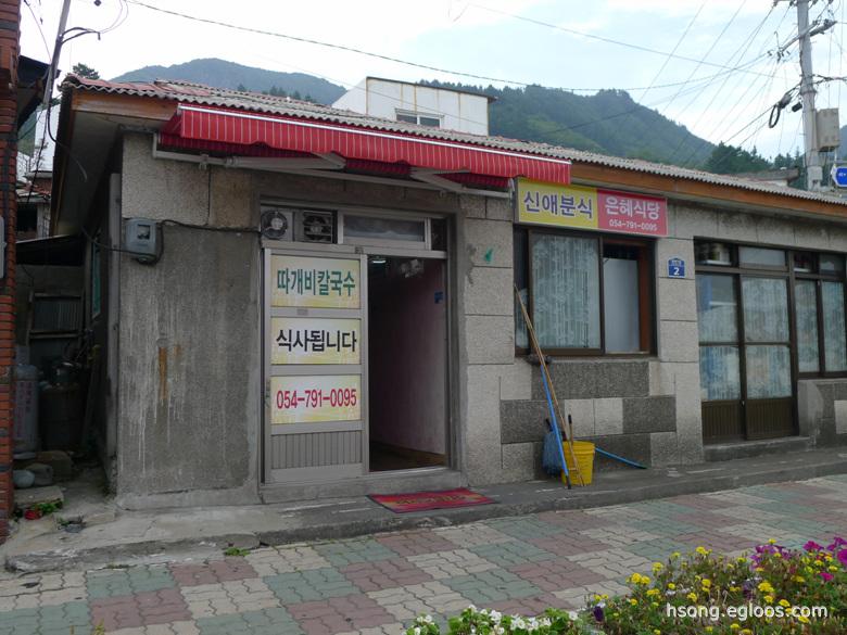 [울릉도/천부] 신애분식 - '진짜' 따개비 칼국수