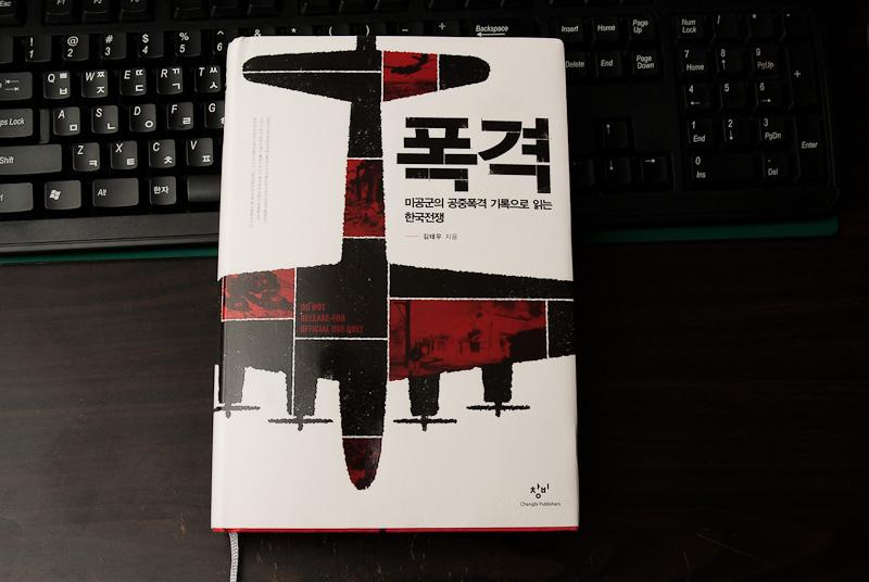 폭격 - 김태우