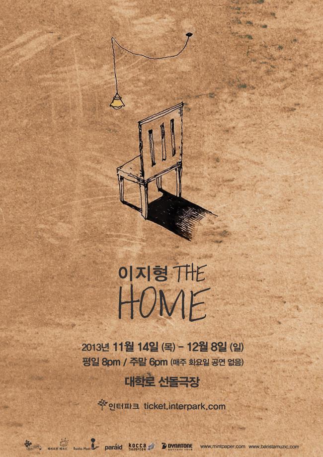 이지형 'THE HOME' 11월14일 - 12월8일 @대학로 선..