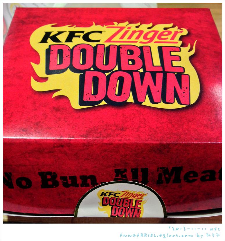 [KFC] 징거더블다운맥스 - 다운그레이드?!?