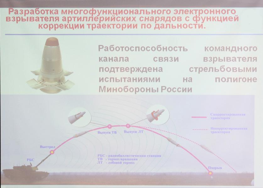 러시아의 궤도수정탄?