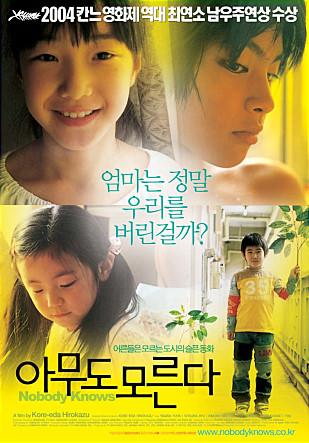 아무도 모른다(2004)_가까이서 보면 그다지 비극은..