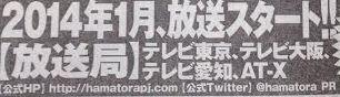 '하마토라' TV 애니메이션은 2014년 1월부터 방송 예정