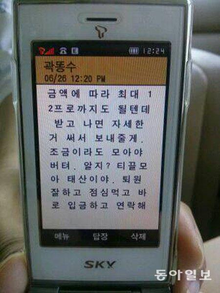 평론가?! 곽동수, 3500만원 사기 혐의로 고소 당해