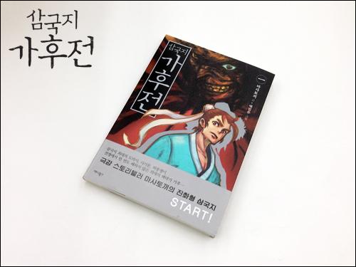 삼국지 가후전 1권 제작완료