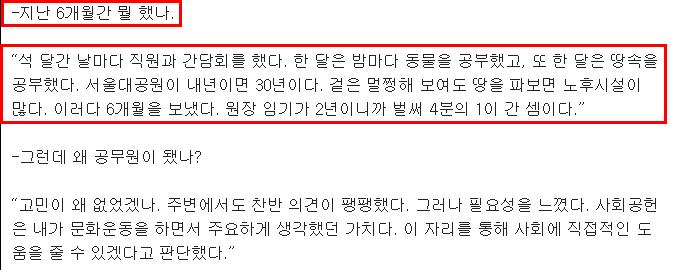 서울대공원의 맹수 참사...박원순의 (낙하산 의..
