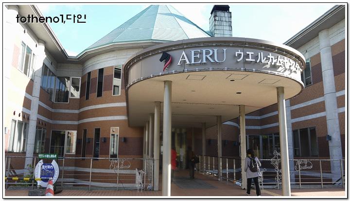 [13년 11월 홋카이도 여행]홋카이도 AERU, 연..