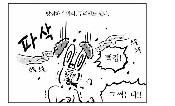 말년甲 신작웹툰 서유기