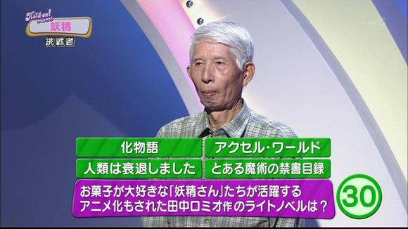 일본의 한 퀴즈 프로그램에서 출제된 문제