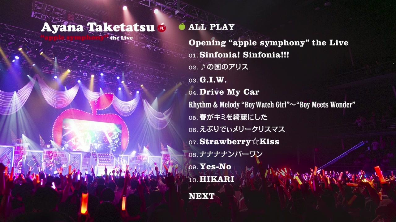 타케타츠 아야나 apple symphony 라이브&생일..