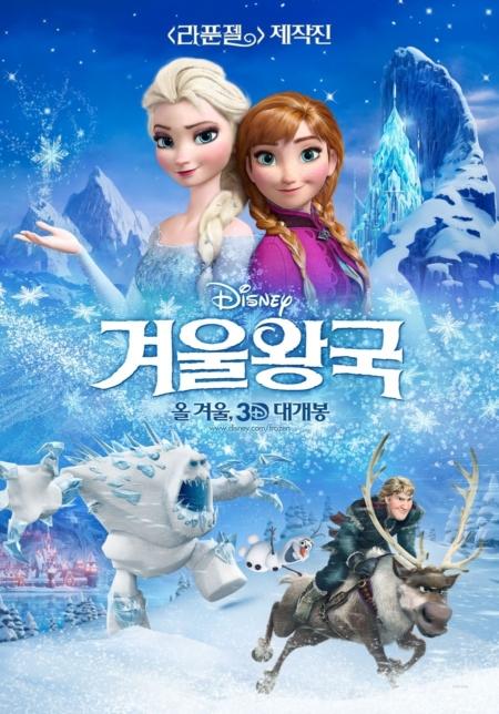 겨울 왕국 - 'Let It Go'