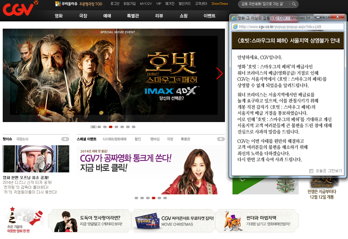 '호빗 : 스마우그의 폐허' CGV 서울지역 상영 안한다