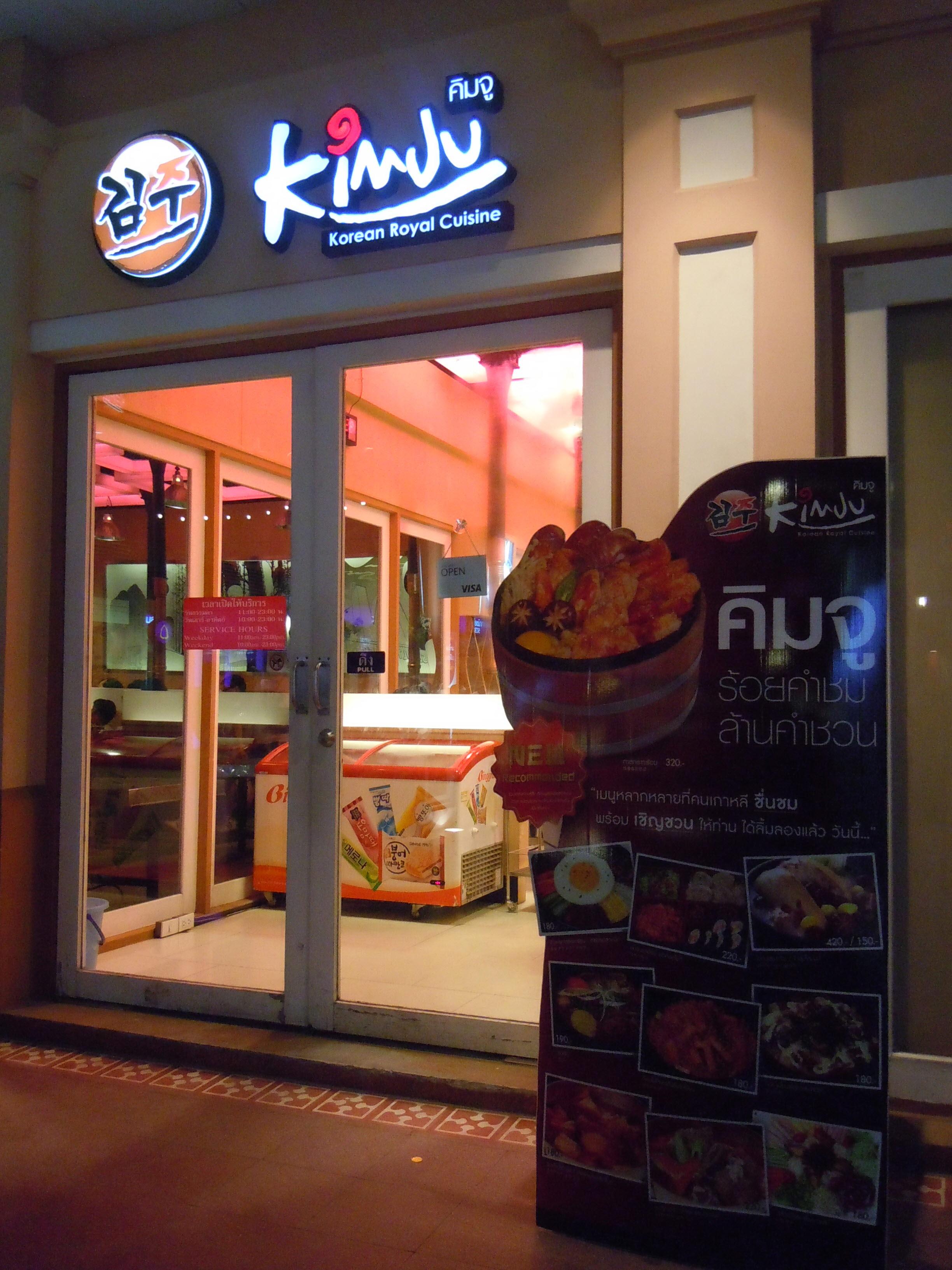 방콕 여행 : 저녁은 느닷없이 삼겹살_130829