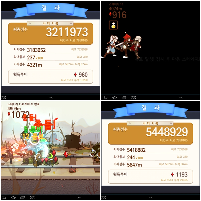 [판타지x러너즈] 13.12.11 달리기