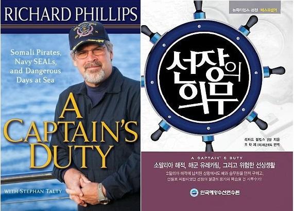 캡틴 필립스(Captain Phillips, 2013) - 두 개의..