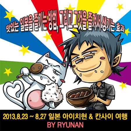 2013-426. (티스토리 알림) 2013.8.23~27 일본 아이..