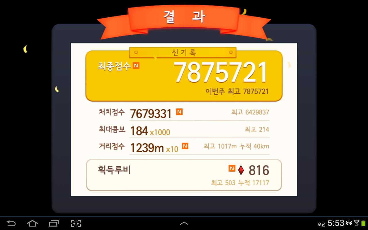 [판타지x러너즈] 13.12.15 오늘의 달리기. 신기록!!