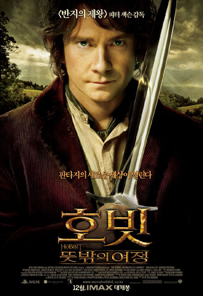 호빗: 뜻밖의 여정(The Hobbit: An Unexpected ..