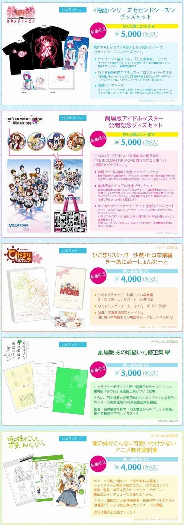 코믹마켓85, 애니플렉스 부스 판매 캐릭터 상품 샘플..