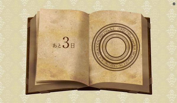 '기어와라! 냐루코양' 공식 홈페이지에서 정체불명..