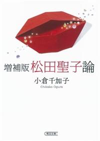 0149. 增補版 松田聖子論