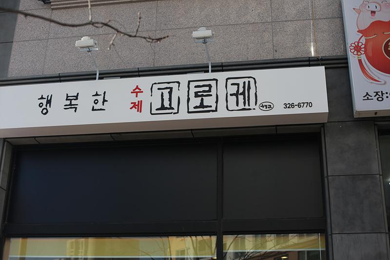 행복한 수제 고로케 [김해 율하]