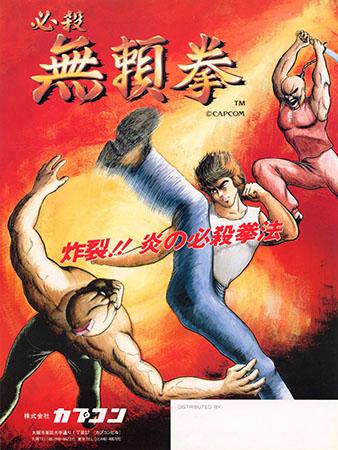 필살 무뢰권 (必殺 無頼拳, 1987, CAPCOM)