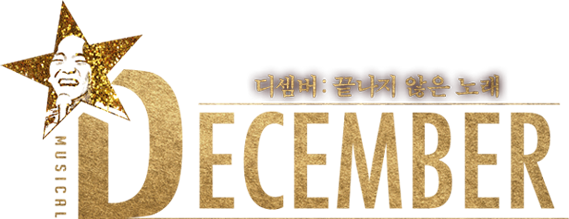뮤지컬 디셈버 지욱 (김준수) 넘버