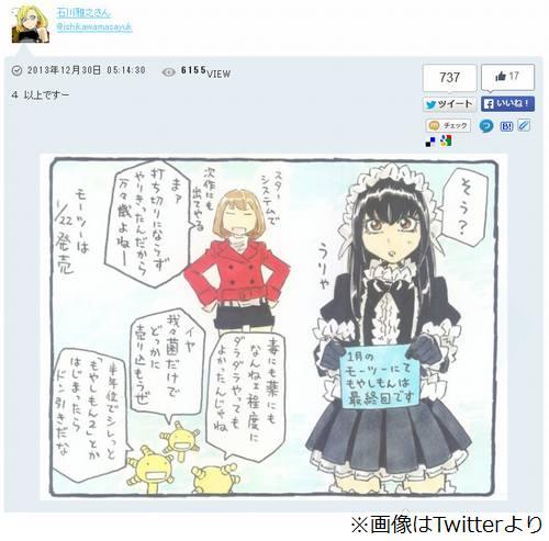 인기 만화 '모야시몬'이 2014년 1월에 완결된답니다.