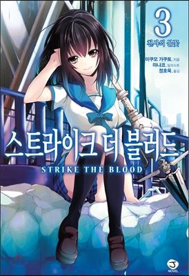 스트라이크 더 블러드 3 : 조잡한 번역, 교정