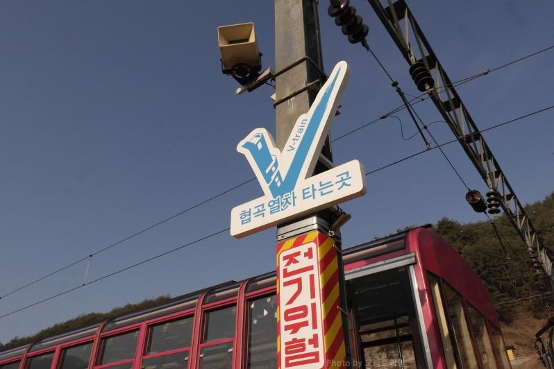 백두대간 협곡열차 V-Train(4460호) 1편 분천역..