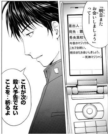 타카토 소년의 사건부 6화 감상.