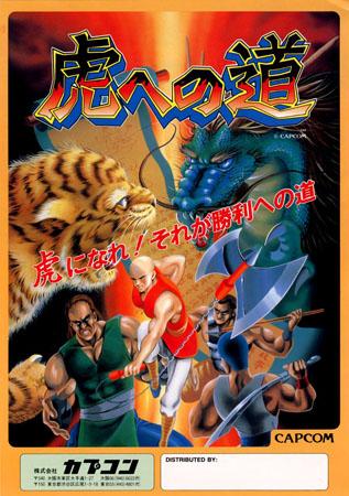 호랑이로 가는 길 (虎への道, 1987, CAPCOM) #1..