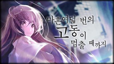 [영상] 마흔여덟 번의 고동이 멈출 때까지 PV ..