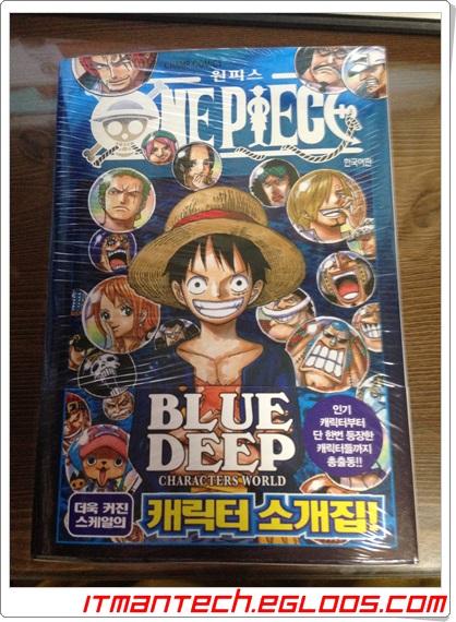 [대원씨아이] 원피스 블루 딥 (BLUE DEEP)
