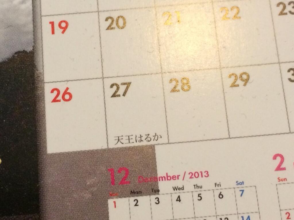 성우 오가타 메구미, 트위터에서 1월 27일 '텐오 하..