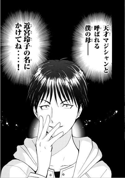 타카토 소년의 사건부 9화 감상.(짧음,네타있음)