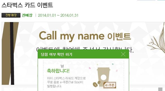 [스타벅스] Call my name 이벤트 당첨 확인