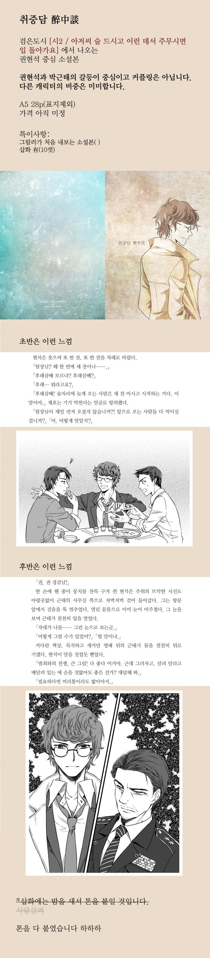 (수정)권현석 중심 소설+삽화본 [취중담] 최종..