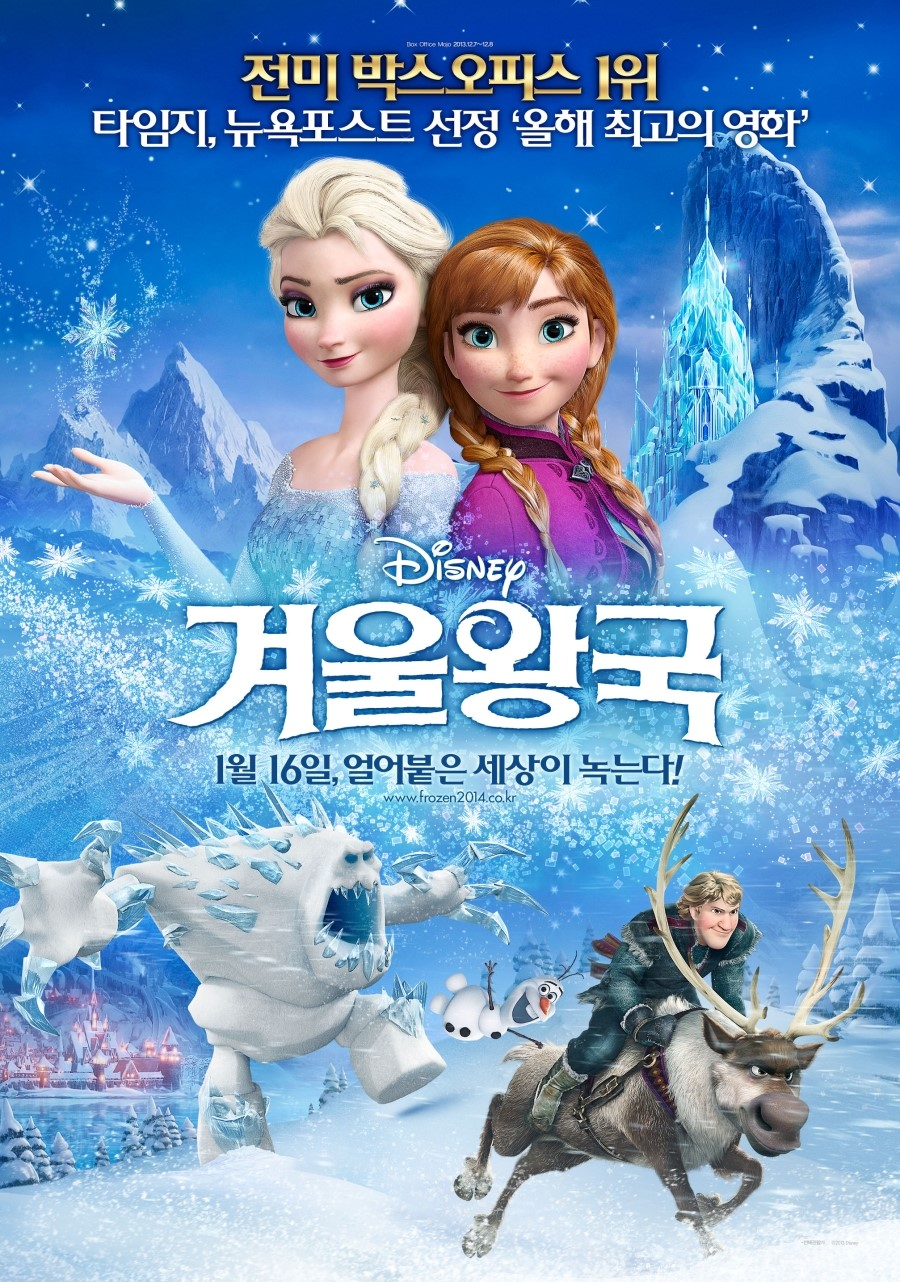 애니메이션 '겨울왕국' 더빙판을 보고 왔습니다.