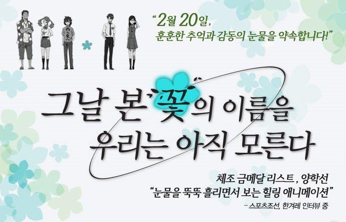 애니플러스, 극장판 아노하나 홍보에 역시나 '그분'..