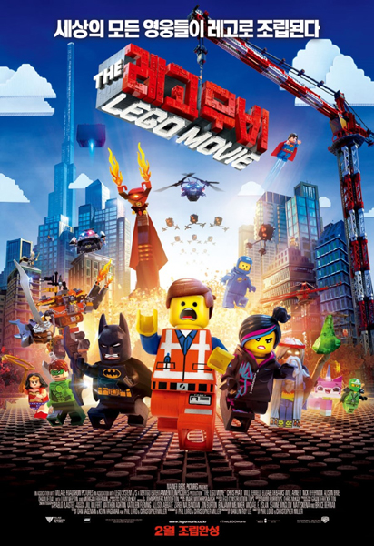 레고 무비 (The Lego Movie.2014)