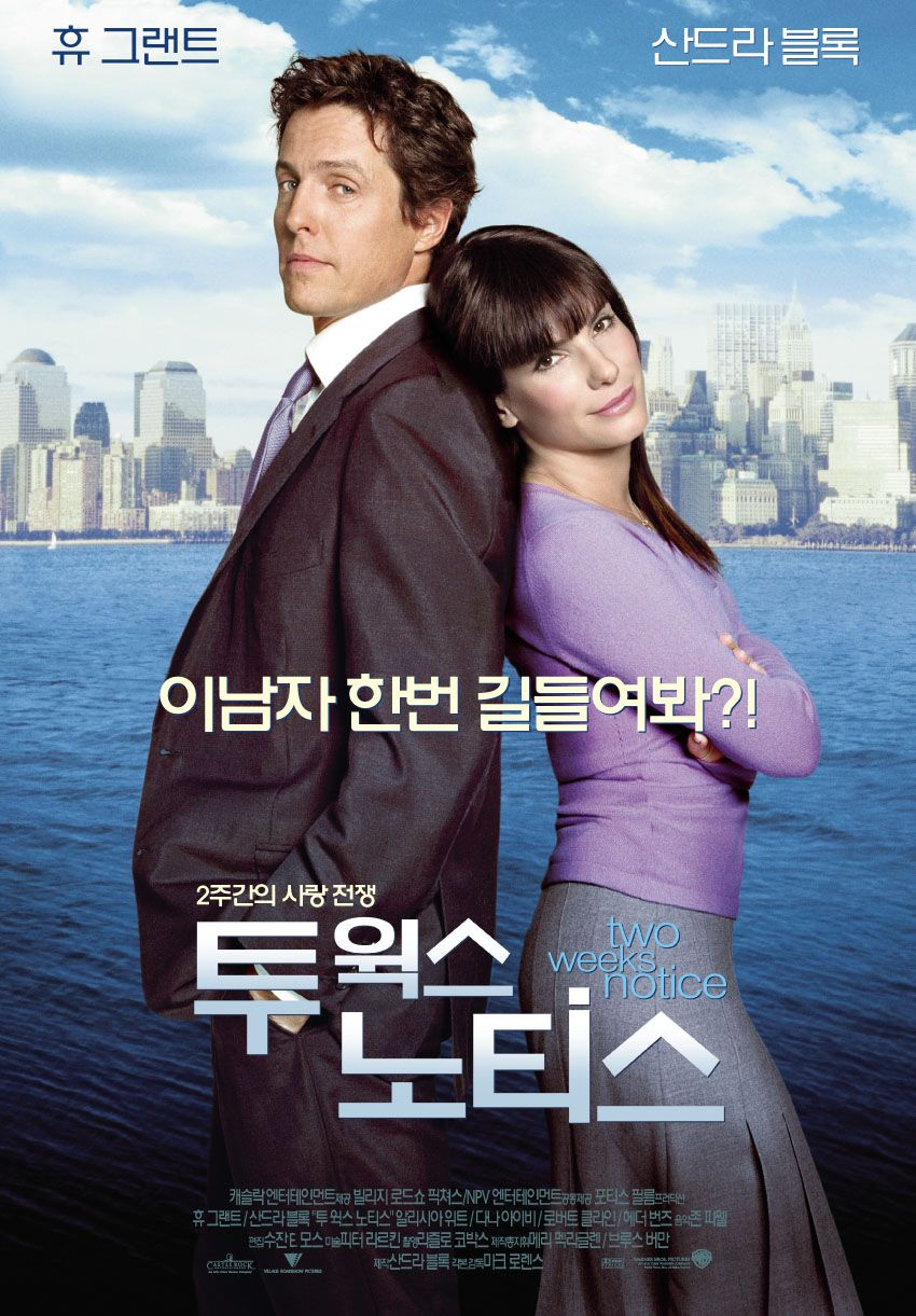 Two weeks notice (2002, 미국/오스트레일리아)