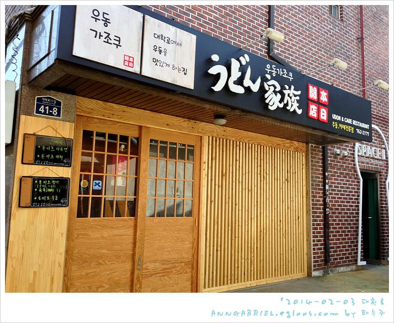 [대학로] 달달한 불고기 맛 육육우동, 우동가조쿠