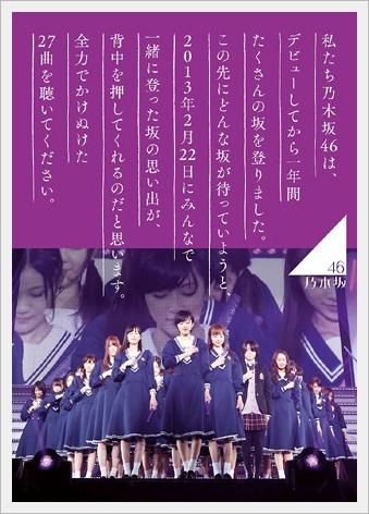 노기자카46, DVD 첫 등장 선두로 AKB의 기록을 뛰..